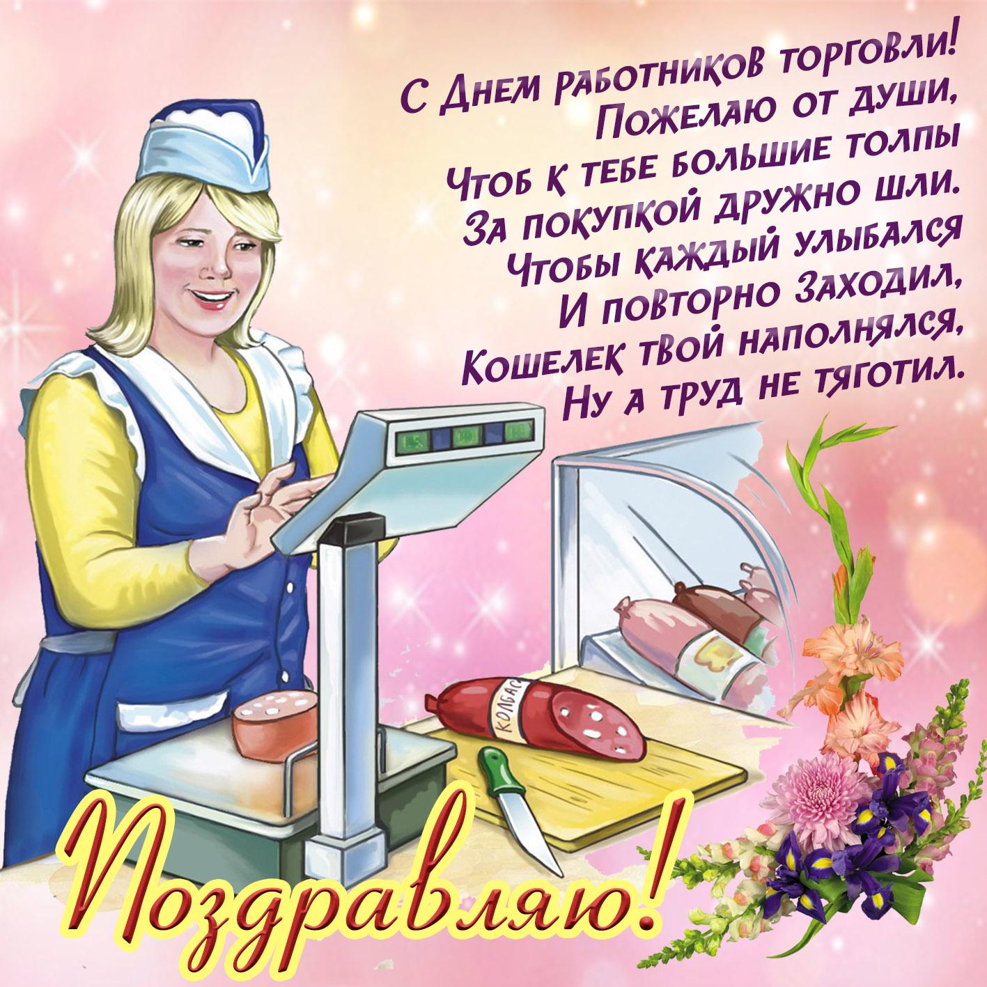Поздравления с днем работников торговли открытки, квартет