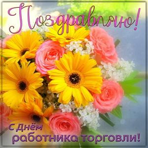 Открытка на День работника торговли с цветами