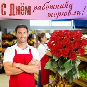 Букет красных роз на День работника торговли