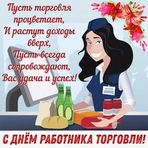 Картинка на День работника торговли с продавщицей