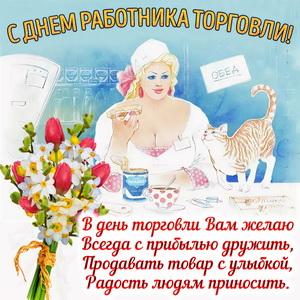 Котик и продавщица поздравляют с Днём торговли