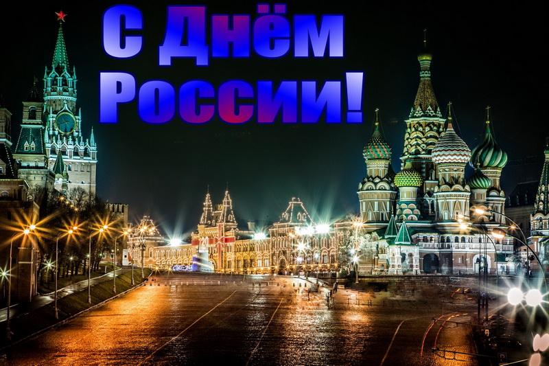 С Днём России, кремль, Красная площадь