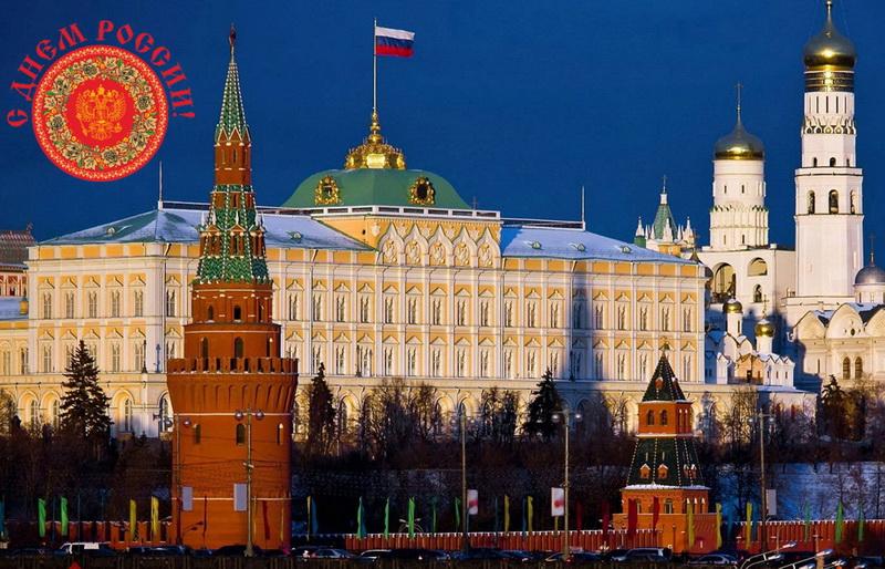 С Днём России, кремль, Москва