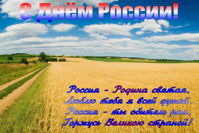 Россия - родина святая, поле, дорога