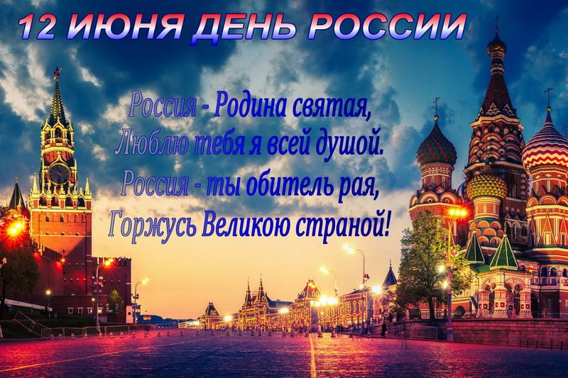 12 июня, День России, кремль, Москва