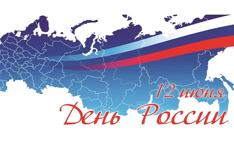 С Днём России, карта, цвета флага