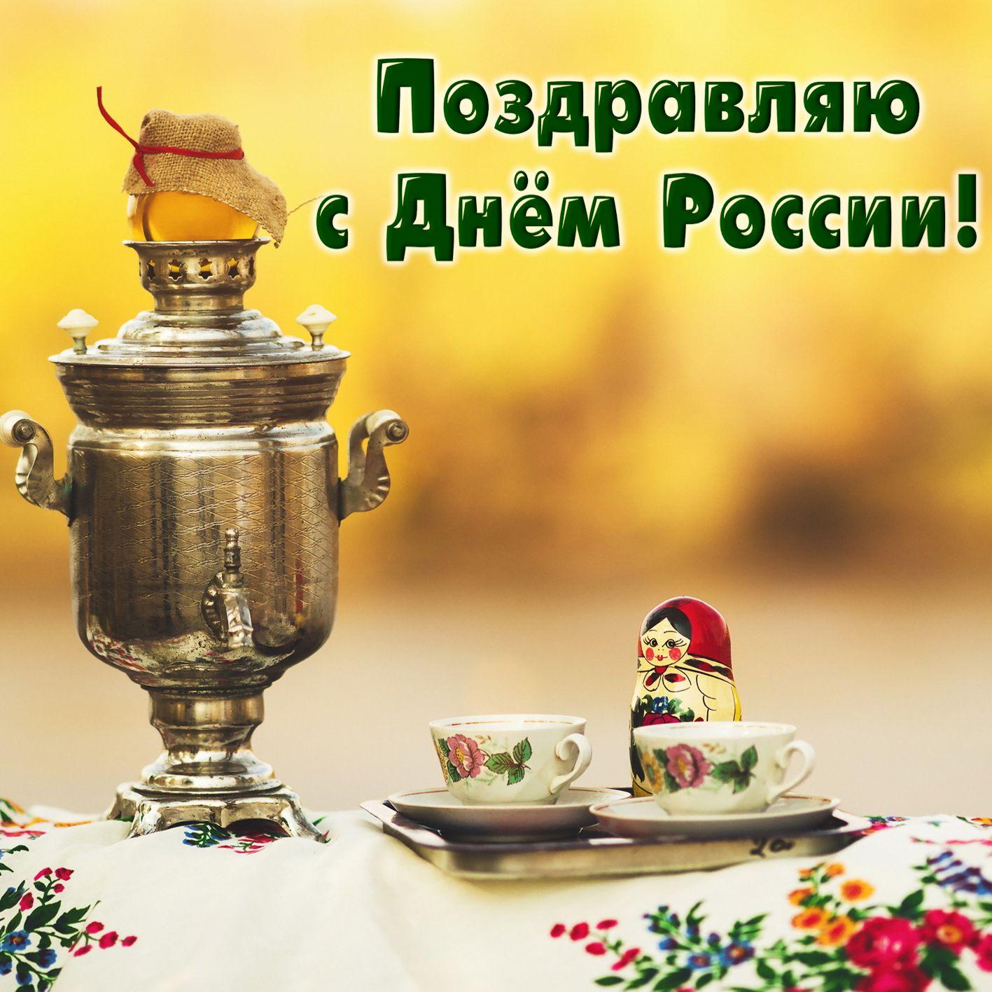 Открытка с самоваром и матрёшкой на День России