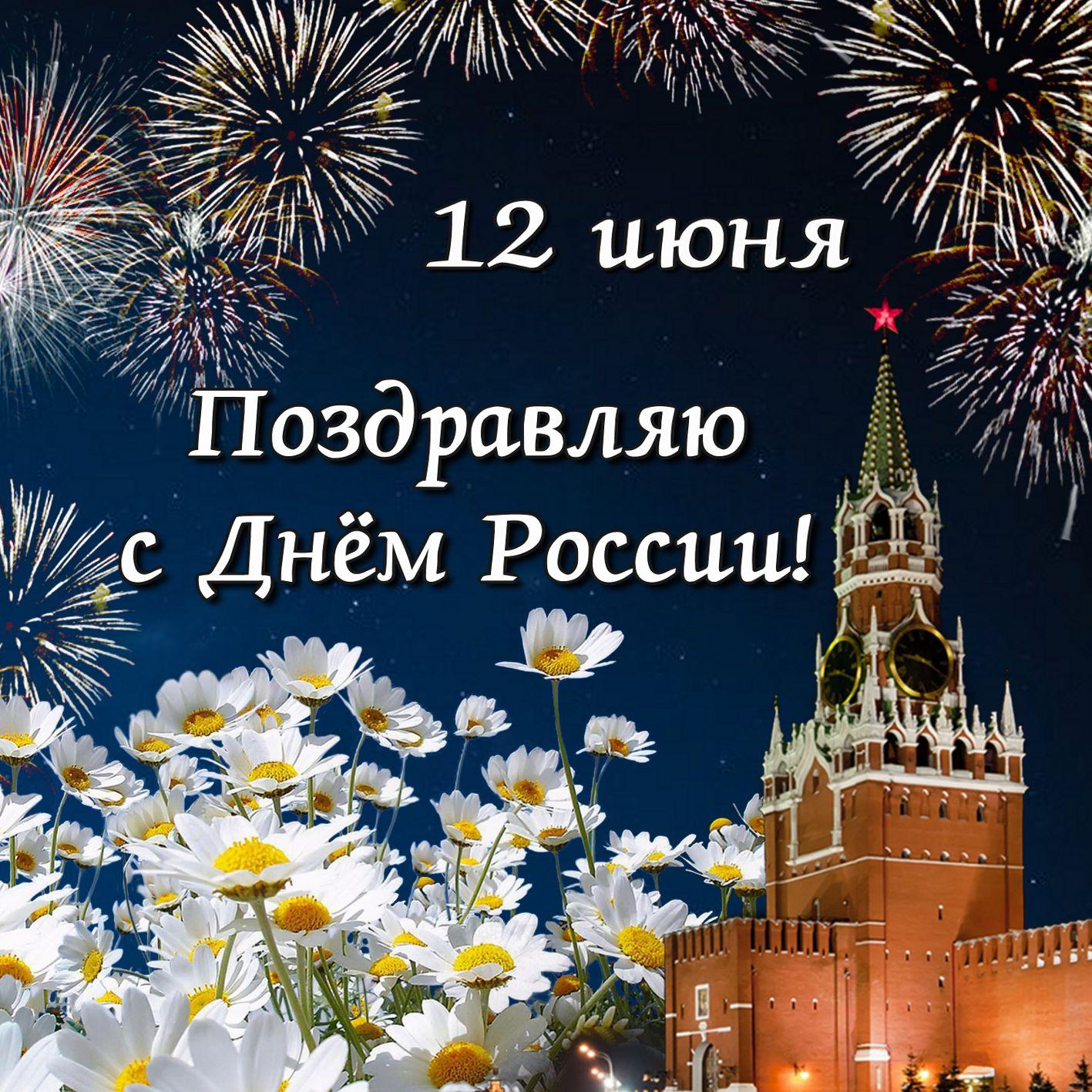 Открытка с Днём России - салют в ночном небе на фоне Кремля
