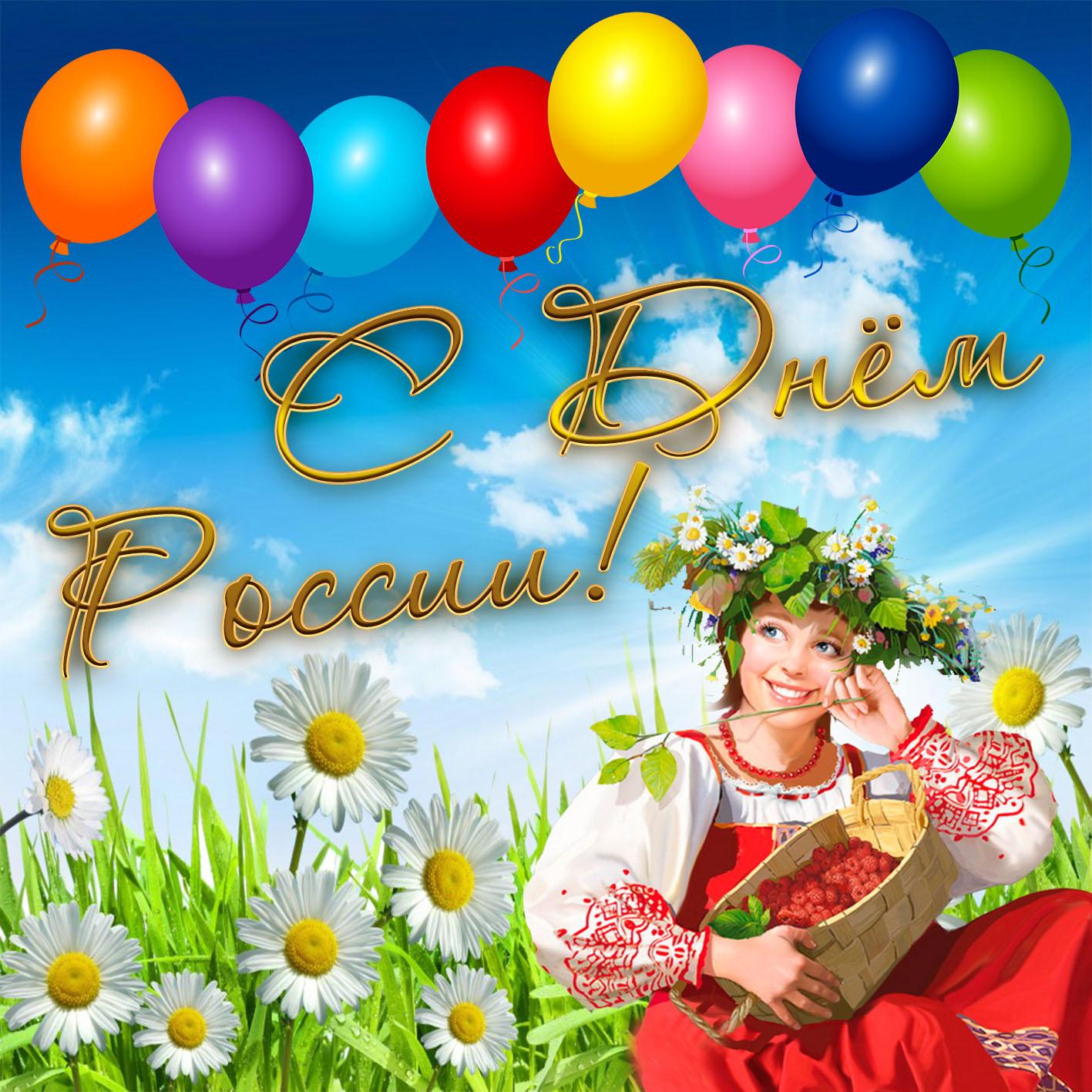 Открытка на День России с ромашками и шариками