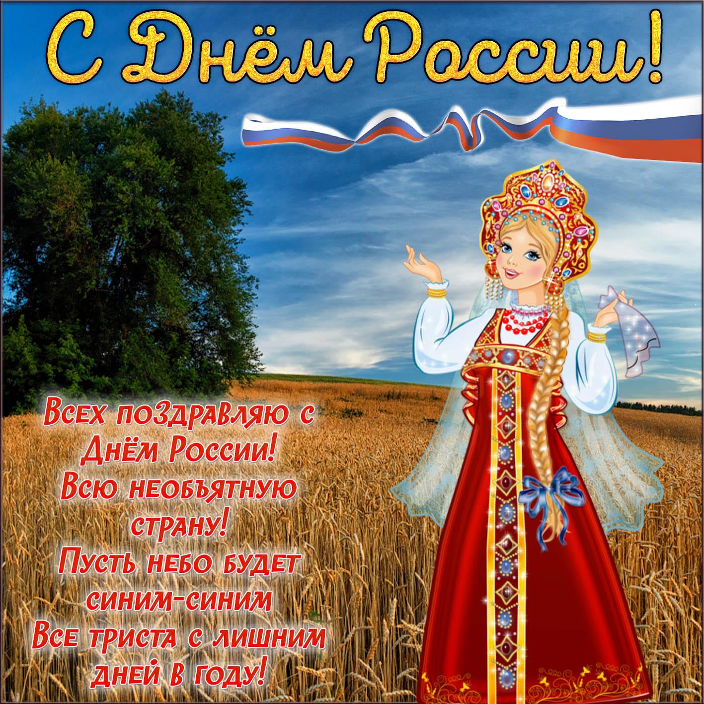 Картинка на День России с русской девушкой в поле