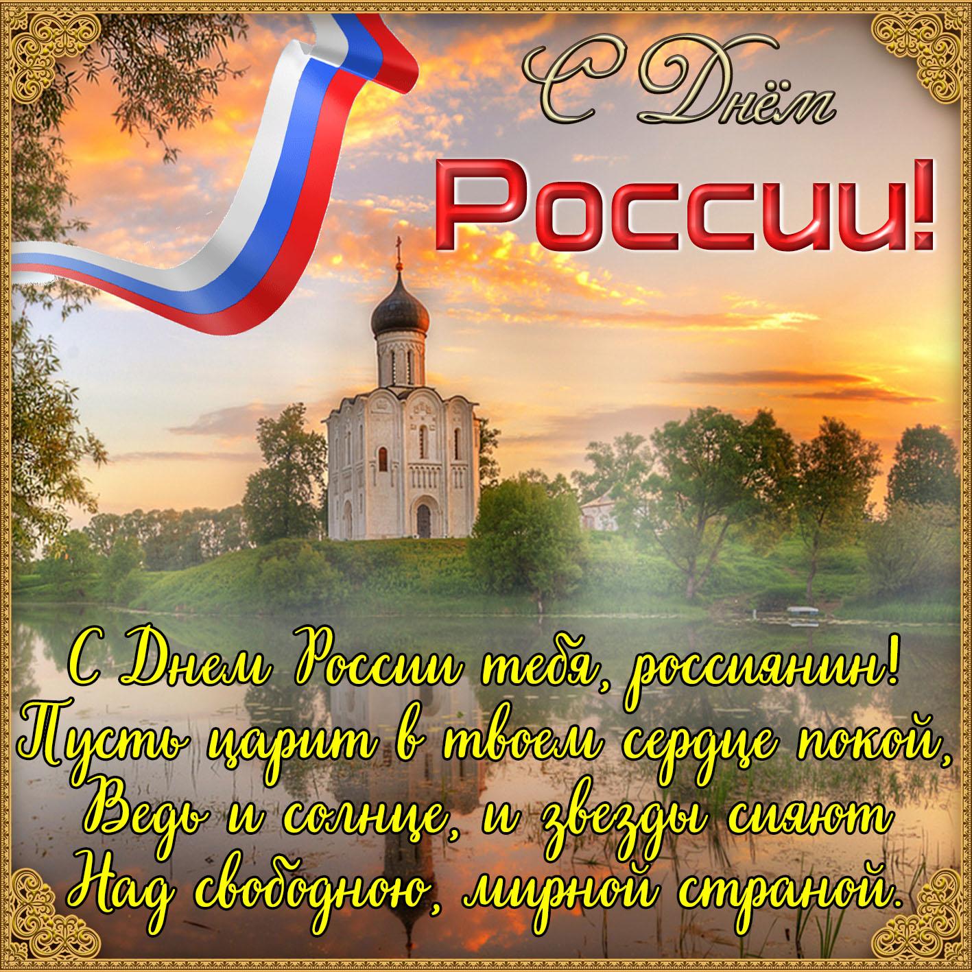 Ватсап открытки с днем россии