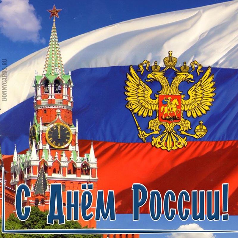 Открытка на праздник День России с гербом, Кремлем и флагом