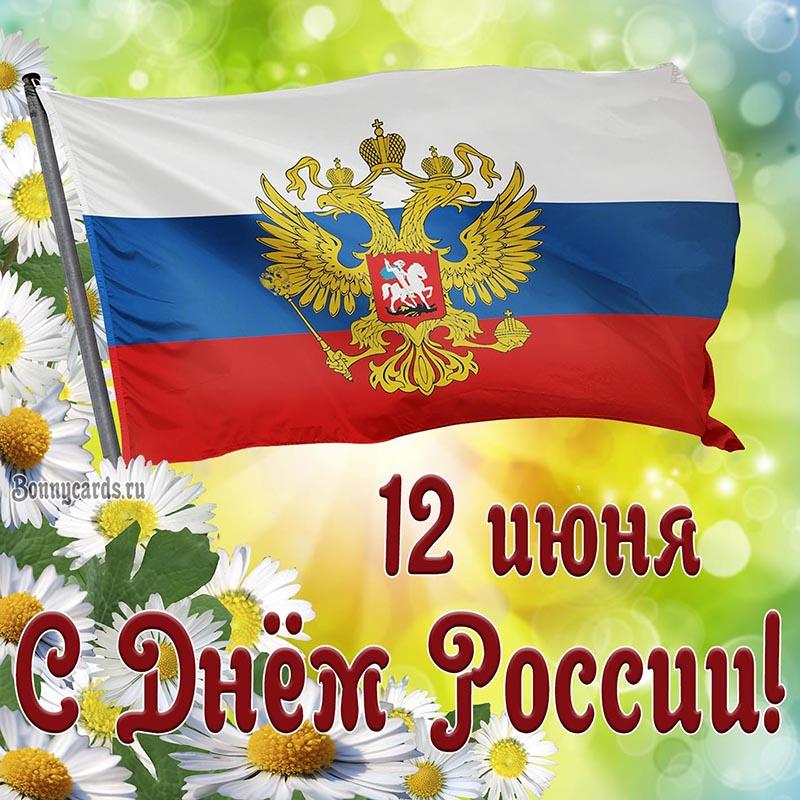 Красивая открытка с флагом на праздник 12 июня День России