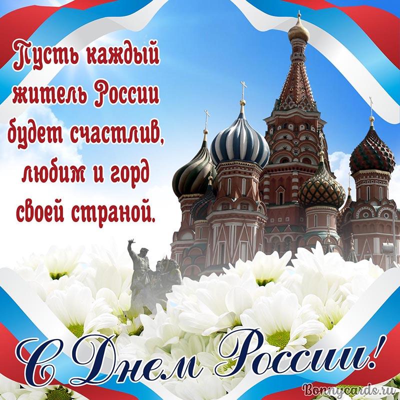 Картинка с Днём России на фоне собора и цветов