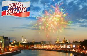 Открытка, День России, салют, Москва