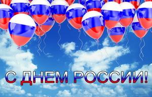 День России, шарики, небо, цвет флага