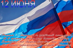 Россия - большой и уютный наш дом, флаги