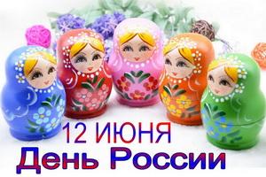 Матрёшки, 12 июня, День России