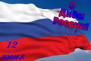 Открытка, флаг России, 12 июня