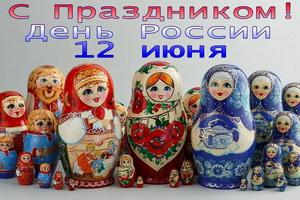 С праздником, матрешки, День России