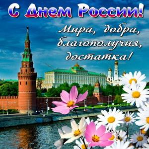 Вид на Кремль и пожелание на День России