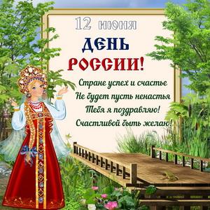 Поздравление с красивым фоном к Дню России
