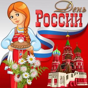 Девушка с хлебом и солью поздравляет с Днём России