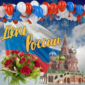Открытка с храмом и букетом роз на День России