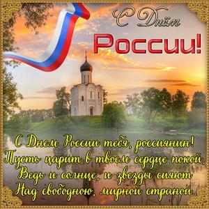 Вид на церковь и поздравление с Днём России