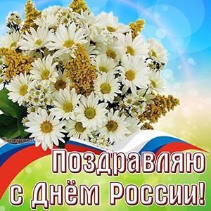 Поздравляю с Днём России с красивым букетом цветов