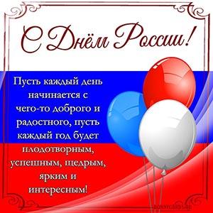 Картинка с Днём России с шариками и пожеланием