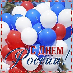 Необычная открытка с шариками с Днём России