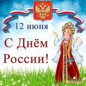 Открытка с Днём России с девушкой и гербом