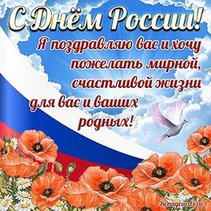 Яркая картинка с Днём России с добрым пожеланием