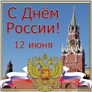 Милая открытка на День России 12 июня с гербом