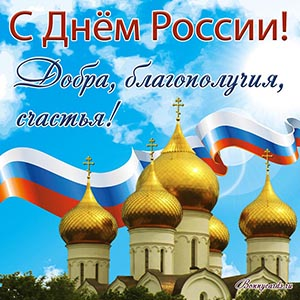 С Днём России, добра, благополучия, счастья
