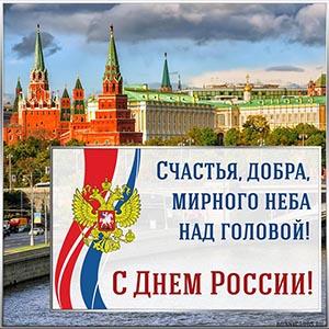 С Днём России, счастья, добра, мирного неба