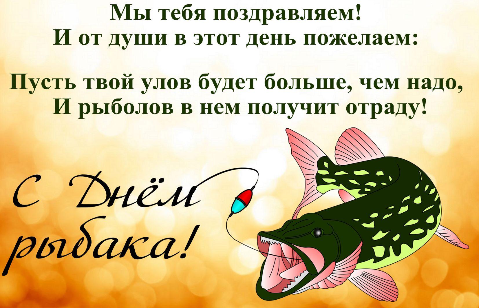Своими, открытки поздравление с днем рыбака