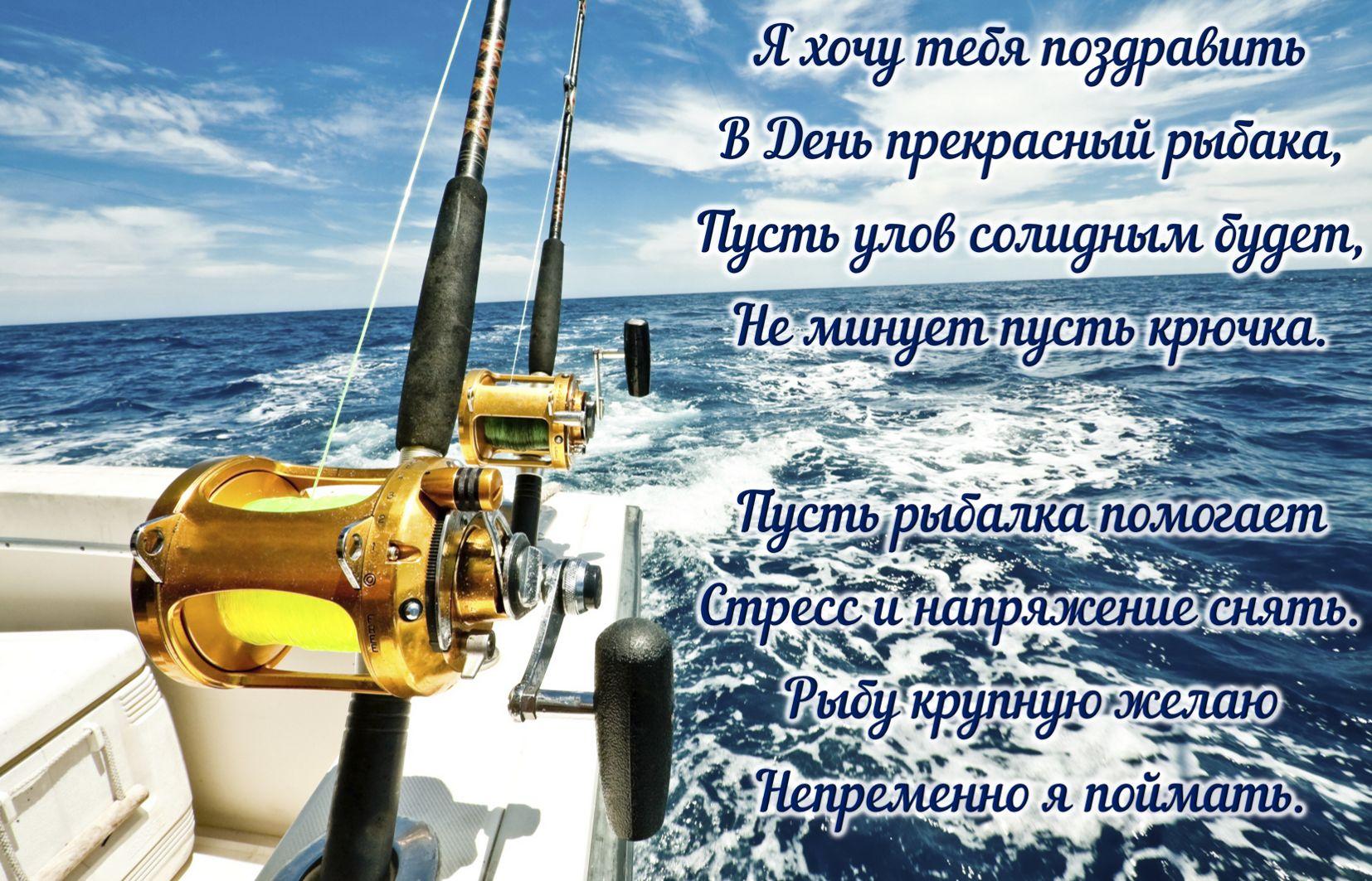 поздравления в стихах для рыбаков и охотников то