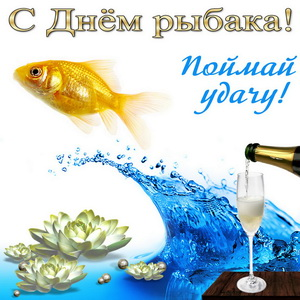Золотая рыбка на удачу рыбаку