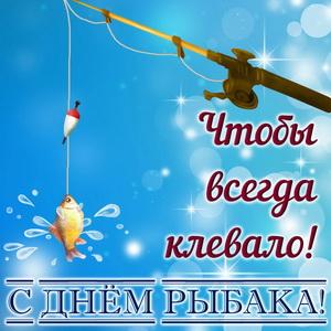 Открытка с рыбкой на День рыбака