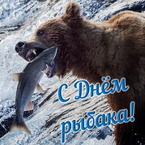 Картинка с медведем на рыбалке
