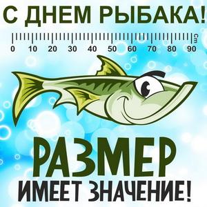 В рыбке размер имеет значение