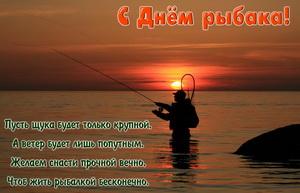 Рыбак на фоне заходящего солнца