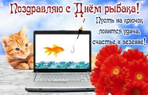 Поздравление на День рыбака с котиком