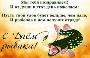 Открытка со щукой на День рыбака
