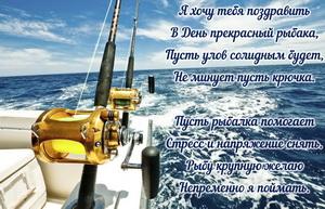 Пожелание в стихах рыболову