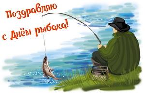 Картинка с рыбаком на берегу