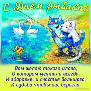 Весёлая открытка с котами и пожеланием на День рыбака