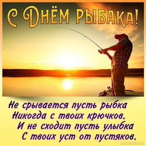 Картинка на День рыбака с пожеланием на фоне заката